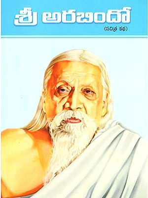 Sri Aurobindo (Telugu)