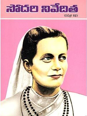 Sodari Nivedita (Telugu)