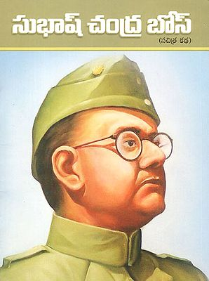 Subhash Chandra Bose (Telugu)