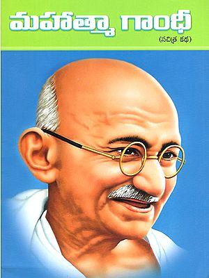 Mahatma Gandhi (Telugu)