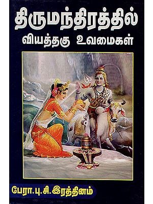 Fascinating Examples of Thirumandiram (Tamil)