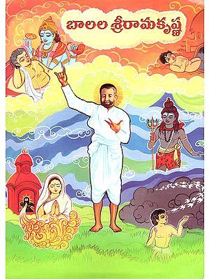 Balala Sri Ramakrishna (Telugu)
