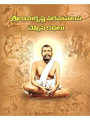 Sri Ramakrishna Paramahamsa Cheppina Kathalu (Telugu)