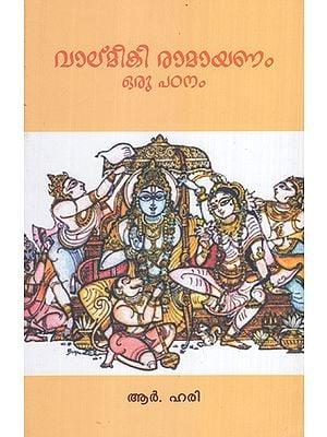 Valmeeki Ramayanam Oru Patanam (Malayalam)
