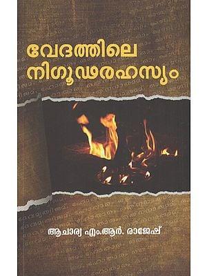 Vedathile Nigooda Rahasyam (Malayalam)