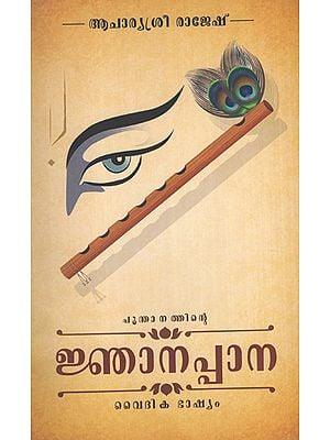 Malayalam Poonthanathinte Njanappana Poems (Malayalam)