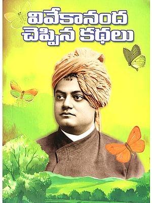 Vivekananda Cheppina Kathalu (Telugu)