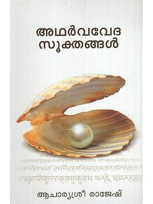 Atharvavedasookthangal (Malayalam)