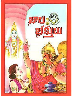 Bala Bhaktulu (Telugu)