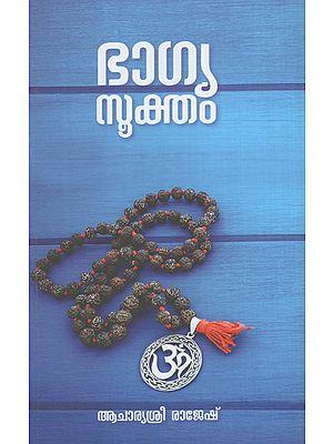 Bhagyasooktham (Malayalam)