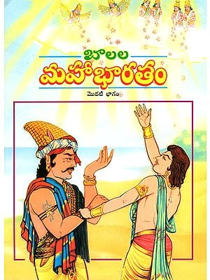 Balala Mahabharatam- Vol-I (Telugu)