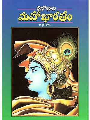 Balala Mahabharatam- Part-IV (Telugu)