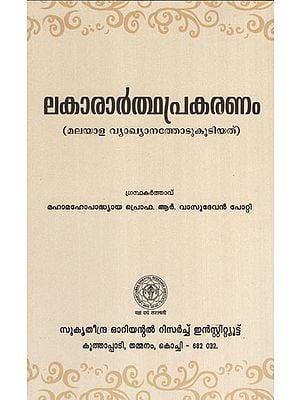 Lakarathaprakaranam (Malayalam)