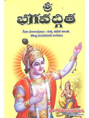 Sri Bhagavad Gita (Telugu)