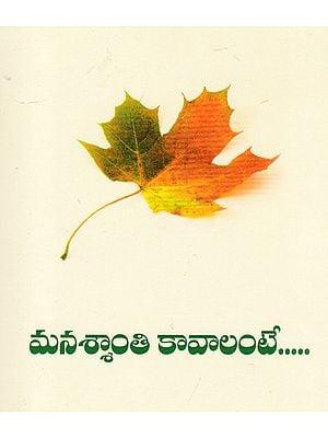 Manas Shanti Kavalante (Telugu)