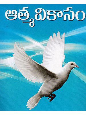 Atma Vikasam (Telugu)
