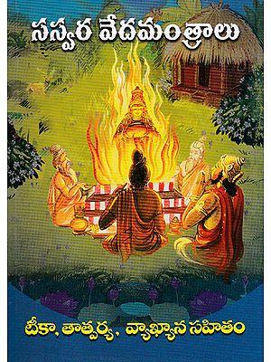 Saswara Vedamantralu- Tikatatparyam (Telugu)