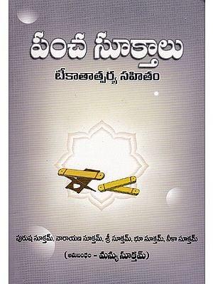 Pancha Sooktalu (Telugu)
