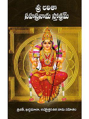 Shri Lalita Sahasranama Stotram (Telugu)