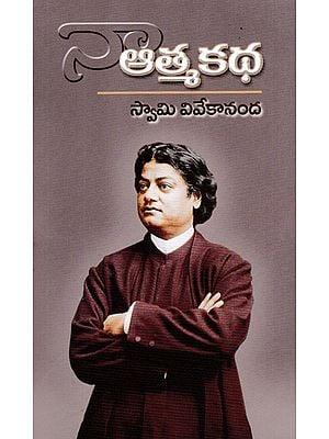 Naa Atmakatha (Telugu)