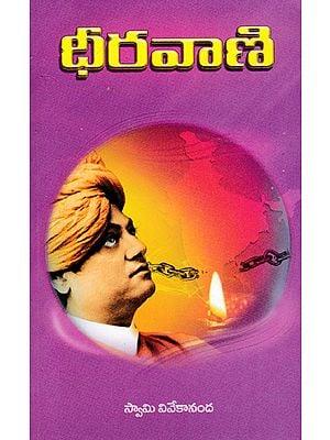 Dheeravani (Telugu)