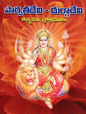 Parvati Devi - Durga Devi (Telugu)