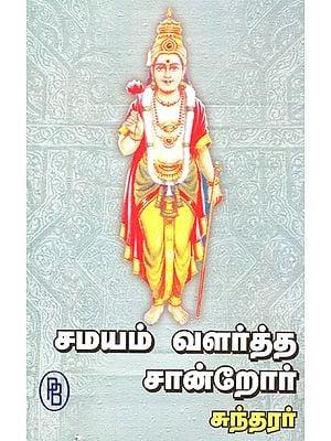 Saivite Saint Sibdarar (Tamil)