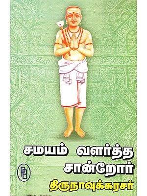 Saivite Saint Thirunavkkuarasar (Tamil)