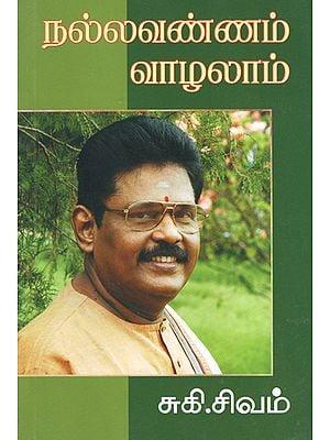 Let us Live Gracefully (Tamil)