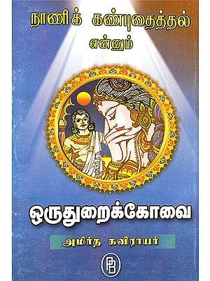 Amritha Kavirayar's Oruthurai Kovai - Feeling of Shyness (Tamil)