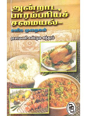 Everyday Traditional Cooking Both Vegetarian and Non Vegetarian (Tamil)