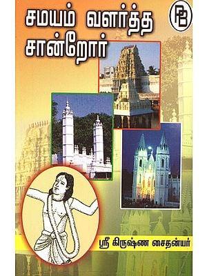 Sri Krishna Chaitanyar (Tamil)
