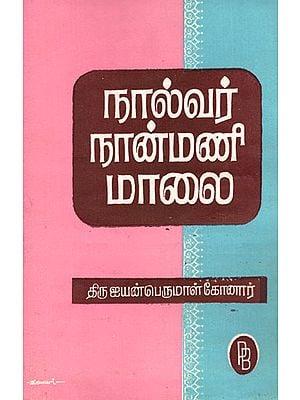 Sivaprakasa Swami's Nalvar Nanmani Kovai - About Four Great Saivite Saints (Tamil)