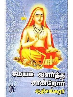 Adi Sankara (Tamil)