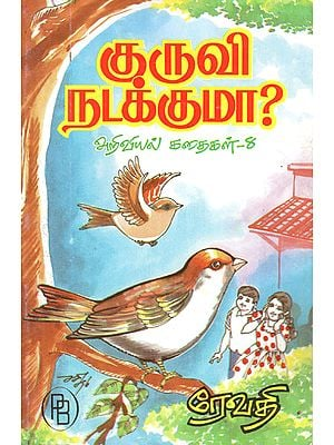 Will the Sparrow Walk - Science Fiction 9 (Tamil)
