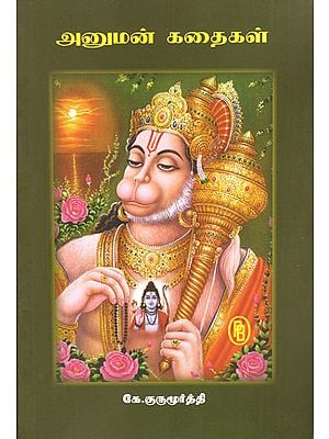 Stories about Sri Hanuman (Tamil)