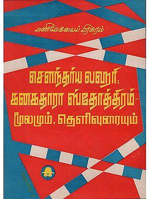 Soundarya Lahiri and Kanakadhara Stotram in Tamil (An Old Book)