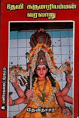 Devi Karumari Amman's History (Tamil)