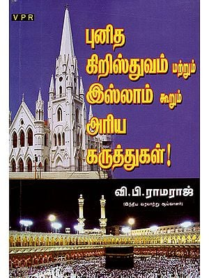 Noble Thoughts of Islam and Christianity (Tamil)