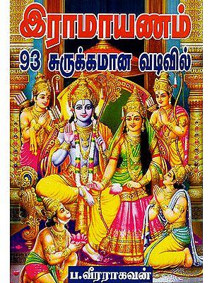 Ramayanam Small Version (Tamil)