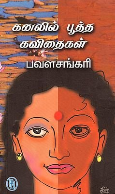 Kavithas Born in Dream (Tamil)