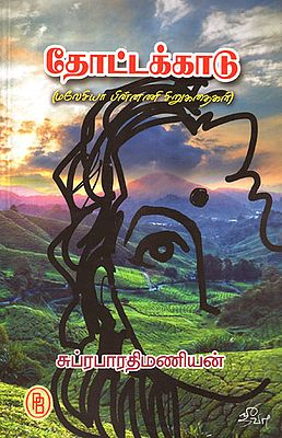 Garden Jungle - Stories based on Malaysian Background (Tamil)