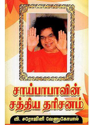 Sathya Darshan of Saibaba (Tamil)