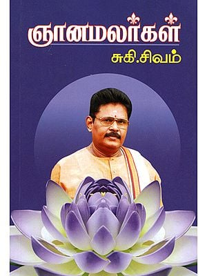 Flower of Knowledge (Tamil)