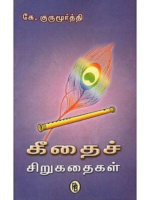 Short Stories Based on Gita (Tamil)