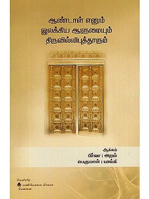 Sri Andal and Srivilliputhur (Tamil)