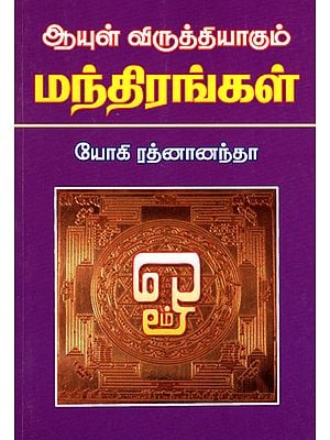 Mantras Which Increase Our Life Span (Tamil)