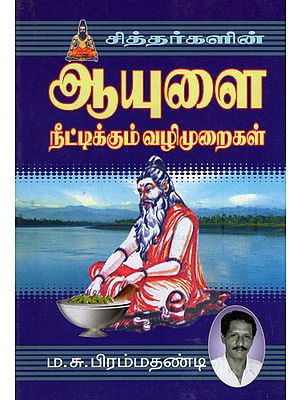 Ways to Increase Our Life Span (Tamil)