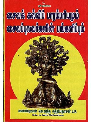 Participation of Saivite Kavis in Traditional Saivite Education (Tamil)