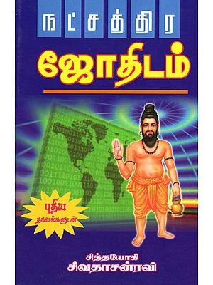 Star Astrology (Tamil)